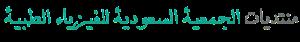 منتديات الجمعية السعودية للفيزياء الطبية